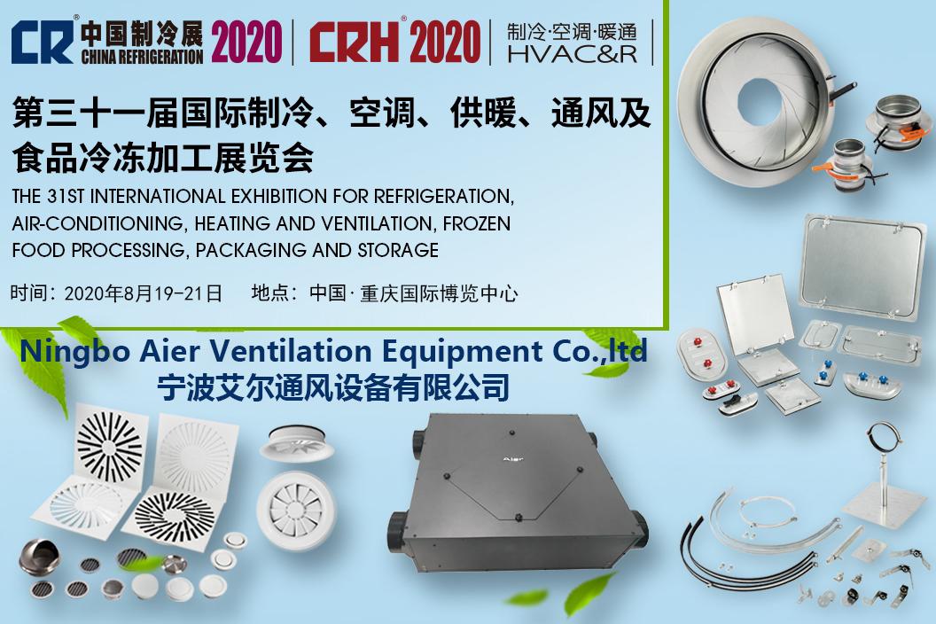 Aier-2020-CR